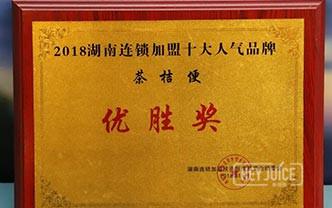 2018湖南連鎖加盟十大人氣品牌