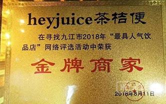 九江市2018年最具人氣飲品店
