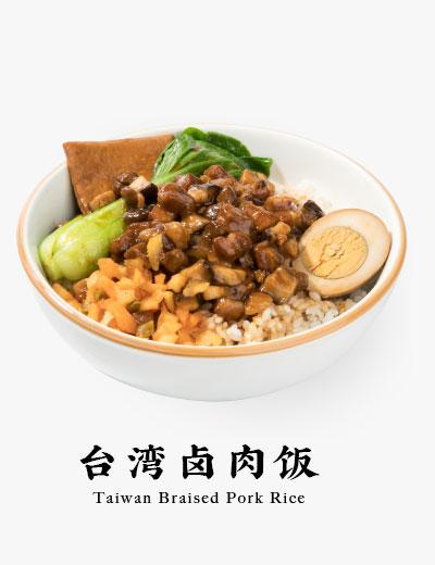 臺灣鹵肉飯