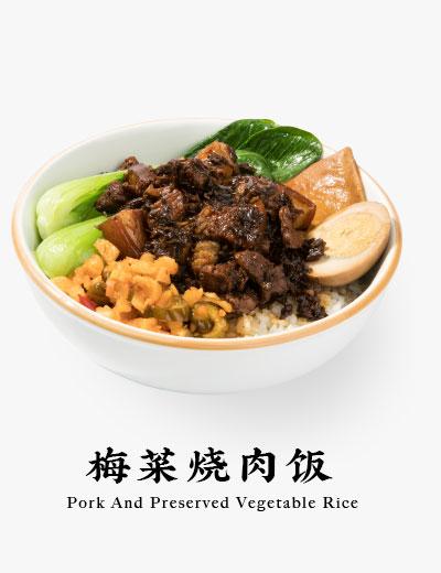 梅菜燒肉飯