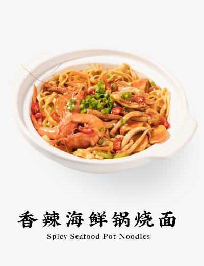 香辣海鮮鍋燒面