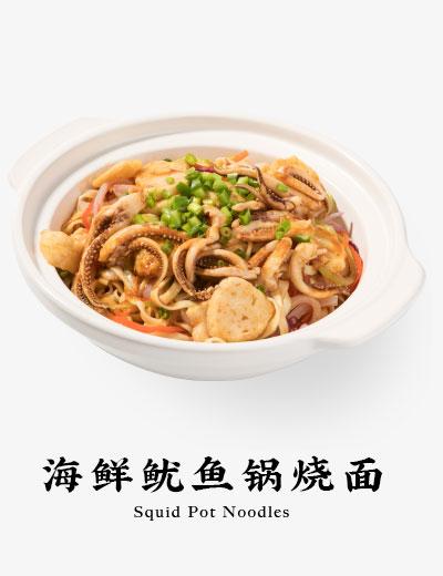 海鮮魷魚鍋燒面