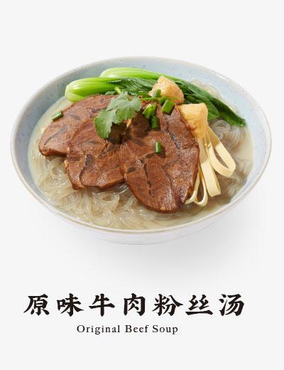 原味牛肉粉絲湯