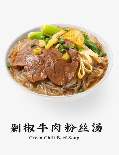 剁椒牛肉粉絲湯