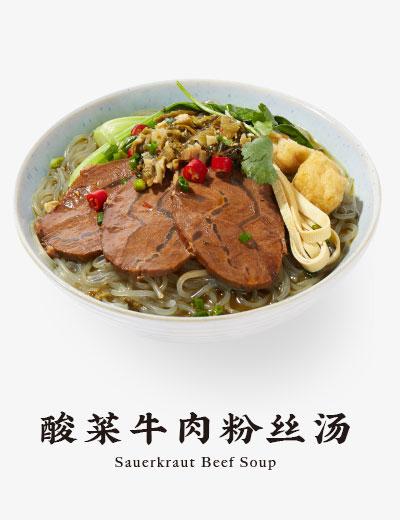 酸菜牛肉粉絲湯
