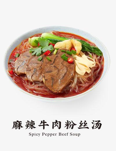 麻辣牛肉粉絲湯