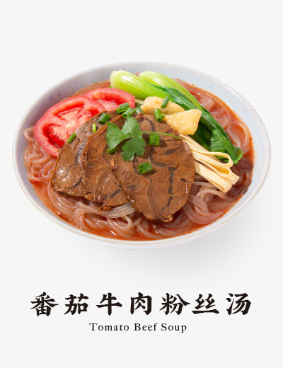 番茄牛肉粉絲湯