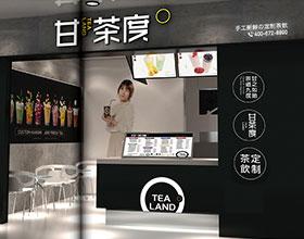 甘茶度奶茶连锁店