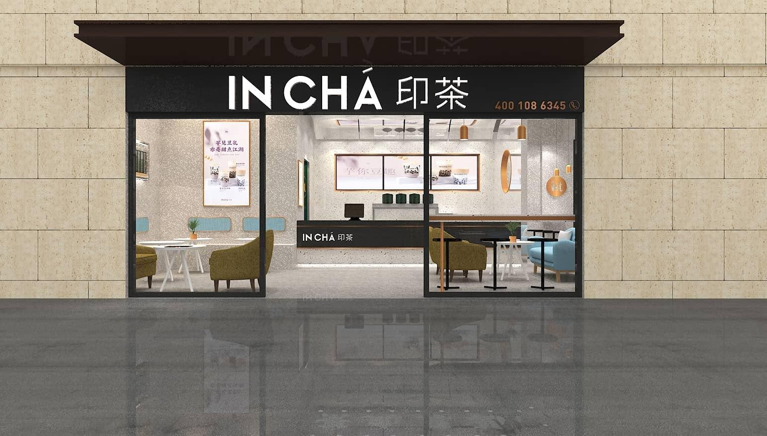 印茶加盟店,南通海安店